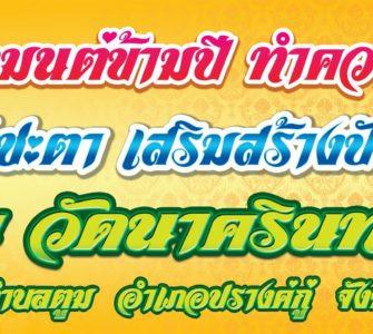 ขอเชิญร่วมส่งท้ายปีเก่าแบบวิถีไทย ต้อนรับปีใหม่แบบวิถีพุทธ ณ วัดนาครินทร์