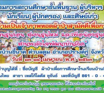 """เชิญร่วมเป็นเจ้าภาพทอดผ้าป่าเพื่อการศึกษา """"จากคนรุ่นก่อน สู่คนรุ่นใหม่ และเพื่อน้องรุ่นต่อไป สานพลังใจพัฒนาบ้านเกิด"""" 80 ปีเราชาว ข.น. วันที่ 13 -14 เมษายน 2563 ณ โรงเรียนบ้านขี้นาค"""